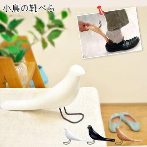 小鳥のくつべら 日本製 [靴べら 木製 天然木 ハンドメイド シューホーン 玄関…