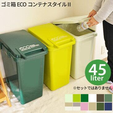 ゴミ箱 45l eco コンテナスタイル 日本製[ごみ箱 45リットル ダストボックス キッチン 分別 スリム ペダル おしゃれ ふた付き フタ付き ペダル式 屋外 大容量 かわいい おしゃれ エココンテナスタイル box]