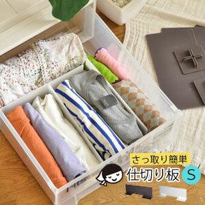 さっ取り簡単 仕切り板 S 日本製 [靴下ケース Tシャツ 下着 ネクタイ 衣類 引出し 押入れ クローゼット 整理 収納 ケース ボックス]