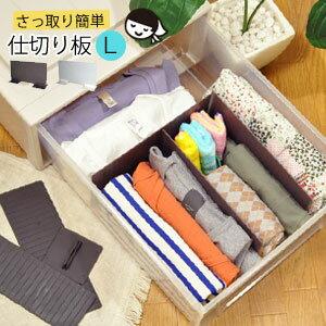 さっ取り簡単 仕切り板 L 日本製 [靴下ケース Tシャツ 下着 ネクタイ 衣類 引出し 押入れ クローゼット 整理 収納 ケース ボックス]