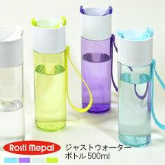 ペットボトル感覚の500mlボトル♪[rosti ロスティ 水筒 マグボトル カップ 直飲み ギフト]レビ...