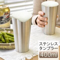飲み頃温度をキープ!ステンレス タンブラー [保冷 保温 真空断熱 ビールグラス ビアグラス コ...