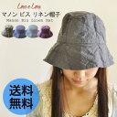 リネンの帽子で紫外線対策![レディース 母の日 uv UV UVカット UV帽子 ハット プレゼント 母の...