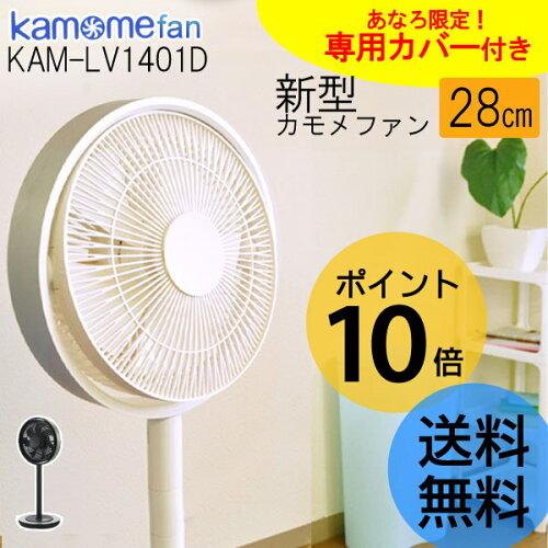 kamomefan カモメファン リビングファン 扇風機 28cm ★保管用カバー付[SLKF-281D 7枚羽根 DCモー...