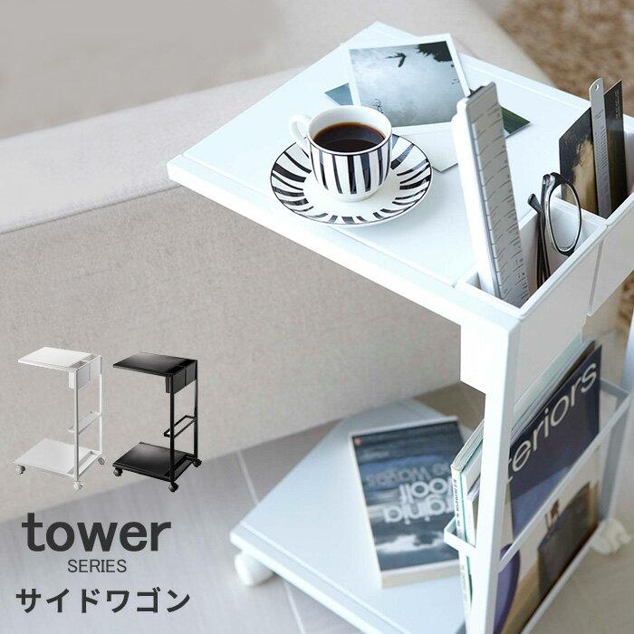 tower タワー サイドワゴン [サイドテーブル キャスター付き  ソファ ベッド リモコン 新聞 雑誌 収納 コの字 ラック リビング 収納ボックス おしゃれ] P10