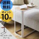 サイドテーブル フレーム [ベットサイドテーブル ソファ ソファー ベッド テーブル サイドワゴン 送料無料 ちゃぶ台 コの字 デスク スチール ワイヤー 木製 おしゃれ] P10