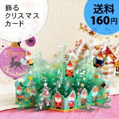 立体 クリスマスカード[xmas ポップアップ かわいい メッセージカード ギフト]レビューでメール...