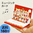 メロディ 音 クリスマスカード[xmas 立体 ポップアップ かわいい メッセージカード ギフト]レビ...