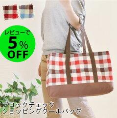 ブロックチェック ショッピングクールバッグ ★5%還元[クーラーバッグ 保冷バッグ エコバッグ…