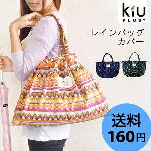 雨からバッグをカバー[KIU PLUS レインバッグカバー 防水 雨具 鞄 かばん カバン カバー 母の日...