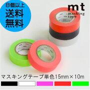 マスキング ラッピング デコレーション コラージュ ラッピングテープ エムティー