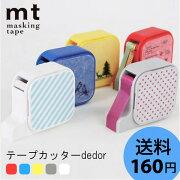 マスキングテープカッター ラッピング デコレーション コラージュ ラッピングテープ エムティー