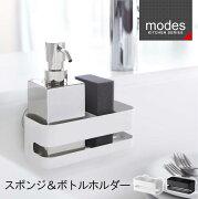 スポンジ ホルダー キッチン シンプル おしゃれ 食器洗い