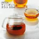 ティーポット ガラス 茶こし付き 500ml ユニティ [ステンレス 耐熱ガラス 北欧 急須 紅茶 お茶 緑茶 ティーサーバー ガラスティーポット 卓上 おしゃれ 誕生日 母の日 ギフト UNITEA]