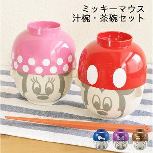 ディズニー ミッキー まんぷく ミッキーマウス ミニーマウス