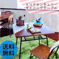 送料無料★ミッドセンチュリーダイニングテーブル[リビングテーブル木製スチール食卓脚カフェ]