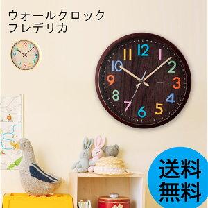 フレデリカ ウォール クロック 掛け時計 シンプル おしゃれ 子供部屋 引っ越し