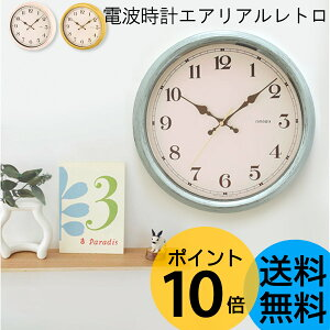エアリアルレトロ 掛け時計 ウォール クロック おしゃれ デザイン アンティーク 引っ越し