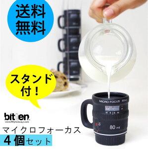 マイクロフォーカス エスプレッソマグ 4個セット スタンド付 [マグカップ ユニーク カメラモ…
