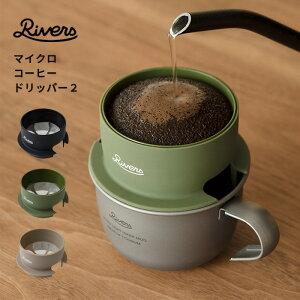 マイクロ コーヒー ドリッパー ドリップ アウトドア キャンプ