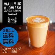 ウォールマグ コーヒー マグカップ ビアグラス おしゃれ