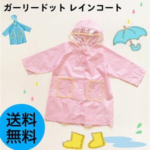 ランドセルごと着れる!キッズ レインコート[子供 雨具 レインウェア カッパ 自転車 かわいい ...