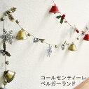 ベルの音色で彩るクリスマス[クリスマス オーナメント xmas Xmas 飾り ガーランド ベル 鈴 音 ...