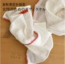 倉敷意匠計画室 女性のためのボディタオル 日本製 [今治 タオル ボディタオル ウォッシュタオル 風呂 バスルーム 敏感肌 コットン かわいい 誕生日 ギフト] メール便可 1