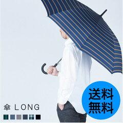 雨の日こそスマートに。[傘 大きめ メンズ レディス 雨傘 トラッド モード 雨具]レビューで送料...