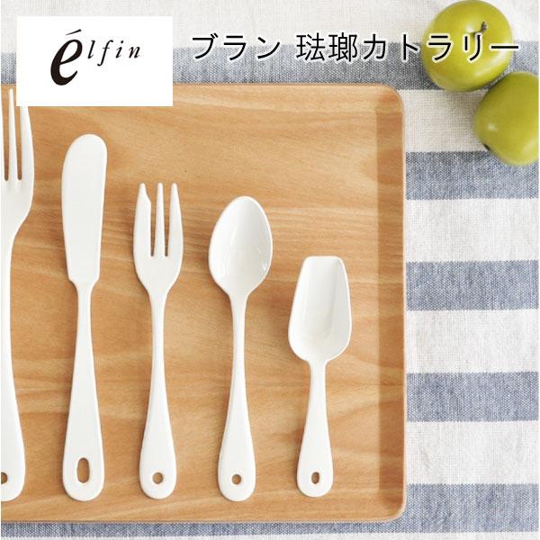 日本製 ブラン 琺瑯カトラリー [高桑金属 ホーロー ほうろう カトラリー デザートフォーク デザートスプーン ギフト] メール便可