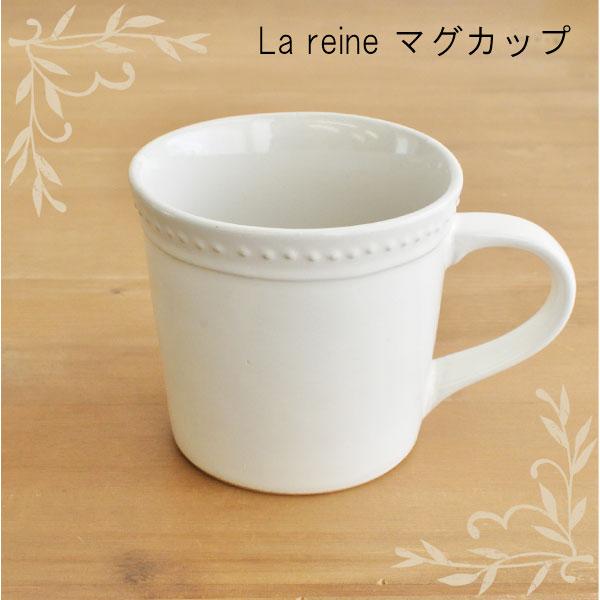 マグカップ・ティーカップ, マグカップ  La reine maison blanche