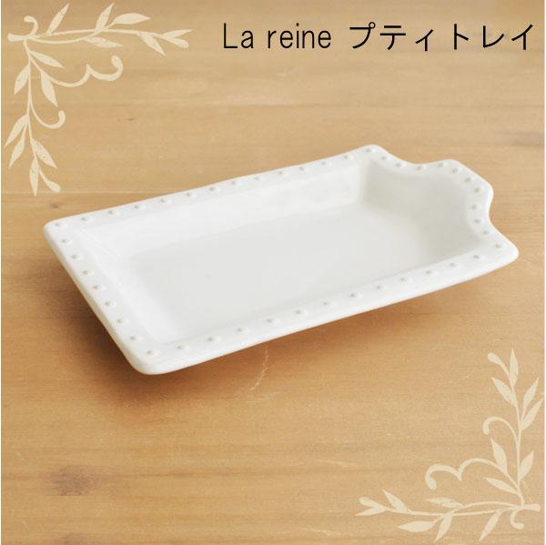 食器, 皿・プレート  La reine maison blanche