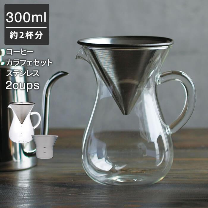 コーヒーカラフェセット 300ml 2cups [SLS KINTO ギフト 誕生日 結婚 祝い]