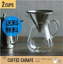 深い味わいを楽しむセット[耐熱ガラス コーヒー サーバー フィルタ ドリッパー ステンレス 金属...