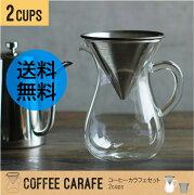 コーヒーカラフェセット コーヒー メーカー コーヒーポット サーバー ドリップ フィルタ ドリッパー ステンレス