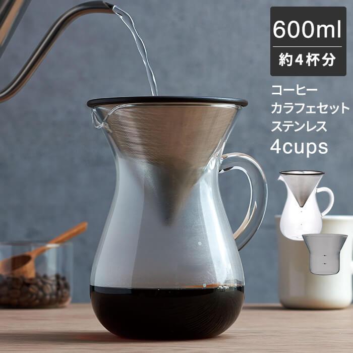 【送料無料】コーヒーカラフェセット 600ml 4cups [コーヒーメーカー コーヒーポット コーヒーサーバー 耐熱ガラス コーヒー SLS KINTO ギフト 誕生日 結婚 祝い]