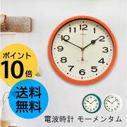 モーメンタム 掛け時計 ウォール クロック おしゃれ デザイン 引っ越し