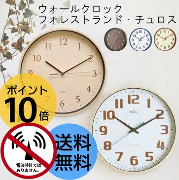 フォレストランド 壁掛け時計 連続秒針[時計 壁掛け 掛け時計 電波時計ではありません ウォールクロック 送料無料 静か 木目調 かわいい おしゃれ ナチュラル 子供 ギフト 引っ越し 結婚 祝い] P10