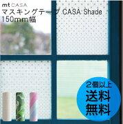 マスキング シェード ストライプ デコレーション 模様替え カーテン