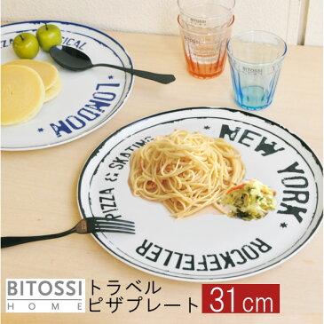 【57%OFF】 ビトッシホーム トラベル ピッツァプレート 31cm BITOSSI HOME[旅 食器 お皿 パスタ皿 カレー皿 アウトドア バーべキュー かわいい]
