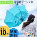 強風に負けない傘![MABU 傘 アンブレラ レディース メンズ 強風に負けない 台風 雨具 雨傘 日...