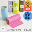 カモ井 mt マスキングテープ カーサ CASA 幅100mm 長さ10m 日本製 ★どれでも…