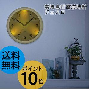 ジェスロ 掛け時計 ウォール クロック シンプル