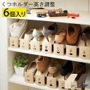 くつホルダー 高さ3段階調整 6個入り 日本製 [靴ホルダー シューズキーパー 靴 シューズラック 収納 整理 スリム 新生活]