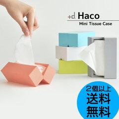 アッシュコンセプト ハコ haco 日本製 ★1個送料220円!2個以上送料無料[+d はこ …