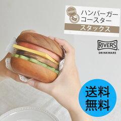 形も手に持ったボリュームもこだわったハンバーガーコースター[木製 おしゃれ かわいい ユニー...