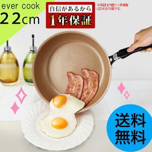 フライパン エバークック コーティング アルマイト ガスコンロ キッチン