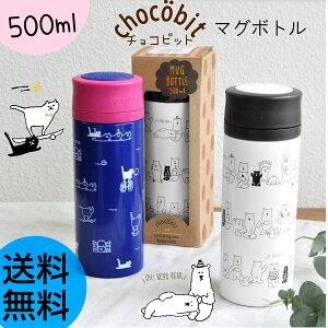 ステンレス マグボトル 500ml チョコビット[水筒 直飲み 魔法瓶 保冷 保温 送料無料 …