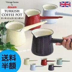 dexam コーヒーポット ターキッシュ ホーロー イギリス製 ★送料半額 [琺瑯 コーヒー …