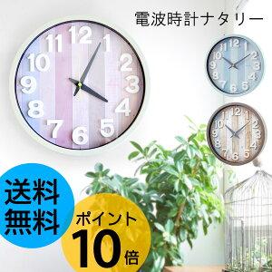 ナタリー 掛け時計 ウォール クロック おしゃれ ビンテージ デザイン 引っ越し
